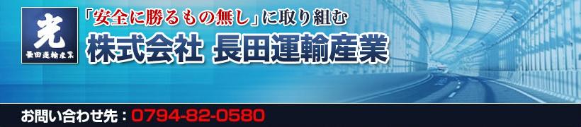 株式会社 長田運輸産業